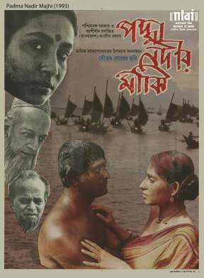 padma nodir majhi movie moster inspire photographers