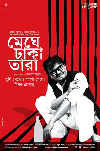 meghe dhaka tara poster inspire photographers